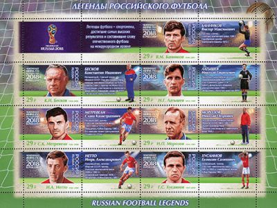 Марки памяти легендарным советским футболистам выйдут всвет вСочи