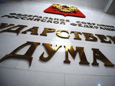 Законодательный проект озапрете заблаговременного голосования внесен в Государственную думу