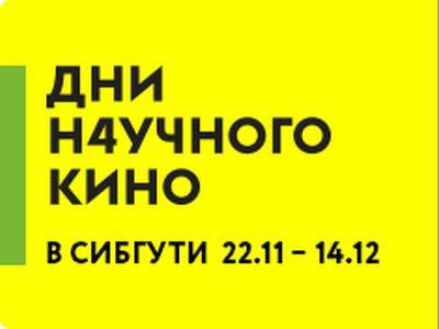 ВВолгограде пройдут Дни научного кино