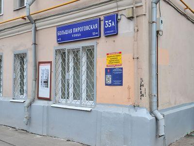 Вквартире Булгаков наБольшой Пироговской откроется музей