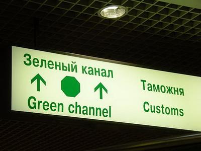 Правоохранители словили экс-замначальника таможни Внуково