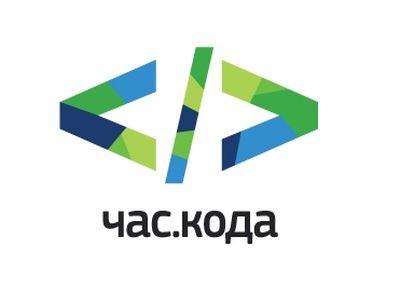 «Час кода» стартует вовсех областях РФ 5декабря 2016-ого
