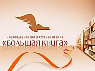 В российской столице назовут лауреатов литературной премии «Большая книга»