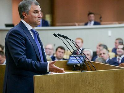 Вячеслав Володин призвал Государственную думу работать над повышением качества законодательной деятельности