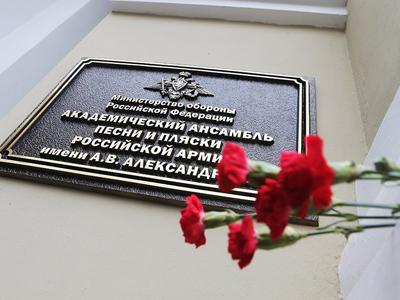 Ансамбль имени Александрова обьявил конкурс навакантные должности погибших артистов