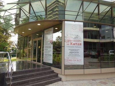 Росздравнадзор пресёк нелегальную деятельность трёх медицинских центров китайской медицины