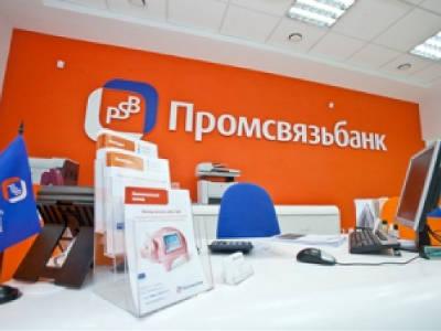 Промсвязьбанк присоединился кпрограмме кредитования аграриeв поставке невыше 5%