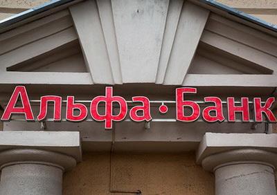 Альфа-Банк приступил к эмиссии карт НСПК'Мир