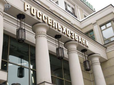Россельхозбанк ссамого начала года выдал 43 млрд руб. розничных кредитов