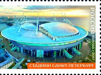 Впочтовое обращение вошли последние марки, приуроченные к стадионамЧМ