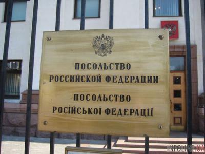 СКРФ заочно арестовал четырех жителей государства Украины заинцидент около консульства
