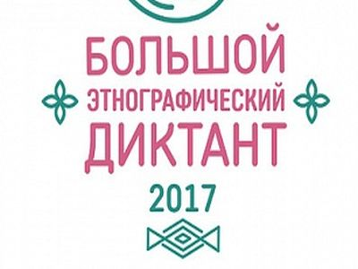 ВСакском районе напишут Большой этнографический диктант