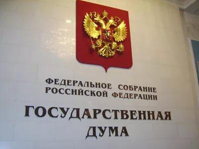 Государственная дума одобрила вовтором чтении русский бюджет на2018-2020 годы