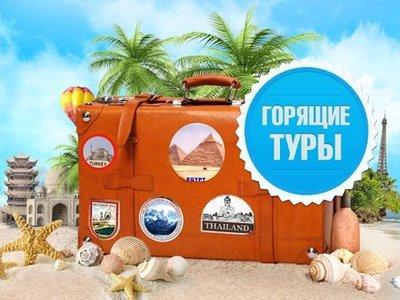 Туроператор «Сто морей» объявил опрекращении деятельности