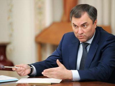 Володин призвал IT-отрасль пользоваться законами оцифровой экономике