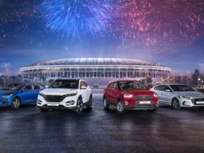 Хендай и Киа начали продажи лимитированных моделей кFIFA 2018