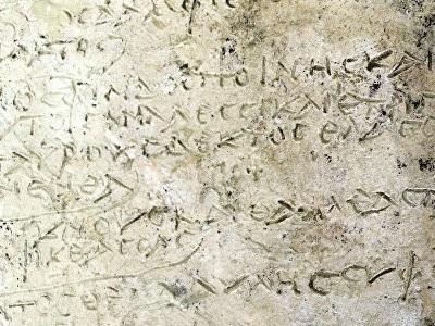 Археологи отыскали древнейший отрывок изпоэмы Гомера «Одиссея»