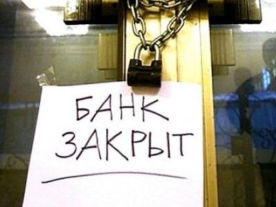 банки на грани банкротства в россии