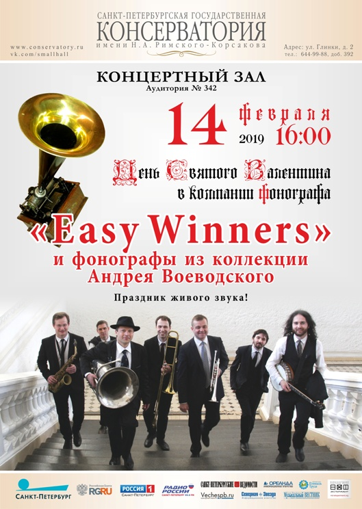 easy-winners-and-phonograph