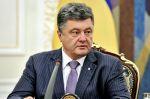Пётр Порошенко наложил вето на закон об электронных декларациях о доходах