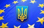 Нидерланды отклонили предложение по отмене ратификации соглашения с Украиной