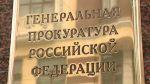Италия экстрадирует в Россию бывшего главу Росграницы