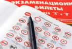 Экзамен на права будут сдавать по новым билетам с 1 сентября