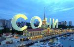 Сочи примет Международный форум по туризму