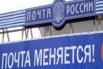 """НРА подтвердило рейтинг кредитоспособности ФГУП """"Почта России"""""""