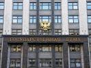В Госдуму внесён законопроект о международной регистрации промышленных образцов
