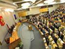 Дума может уже в пятницу рассмотреть вопрос о штрафах для депутатов за прогулы