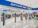 """ГК """"Детский Мир"""" увеличила чистую прибыль более чем в 2 раза до 1,7 млрд рублей"""