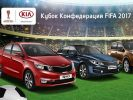 Russian dealers of KIA have started the sales of cars of a special series, timed to the Confederations Cup FIFA 2017