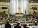 Сенаторы поддержали ратификацию Конвенции Совета Европы оборьбе сфинансированием терроризма