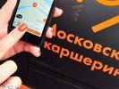 На автомобилях каршеринга в Москве совершено почти 2,5 млн поездок с начала года