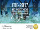 В российской столице состоится II Международный туристический инвестиционный форум ITIF-2017