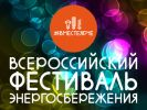 Belgorodenergo division took part in the All-Russian Festival #VmesteYarche