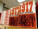 В Омске открываются выставки к 100-летию революции