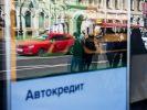 Каждый второй автомобиль в России продаётся в кредит