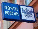 Почта России и ФТС запустили технологию удалённого таможенного контроля