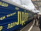 В Москву возвращается агитационный поезд ЛДПР