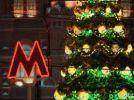В Рождественскую ночь московское метро будет работать на 1 час дольше