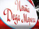 В пяти парках Москвы открылась почта Деда Мороза