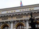 ЦБ РФ отозвал лицензию у ещё одного банка