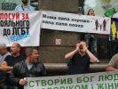 «Парад Гордости» на Украине закончился через 20 минут под крики «Долой Содомитов».