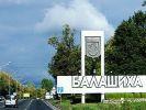 В подмосковной Балашихе построят больницу на 1000 мест за 9 млрд рублей