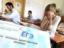 Первый случай в России: школьник оспорил результаты ЕГЭ в суде