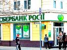 A Court in Ukraine Has Arrested the Shares of the Subsidiaries of Sberbank and VTB