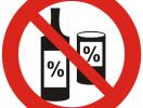 Каждый второй россиянин поддерживает запрет о продаже алкоголя до 21 года