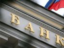 Moody's Improved the Forecast for the Banking System of the Russian Federation